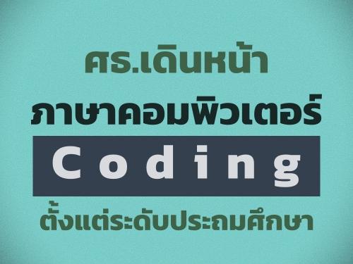 ศธ.เดินหน้าภาษาคอมพิวเตอร์ Coding ตั้งแต่ระดับประถมศึกษา