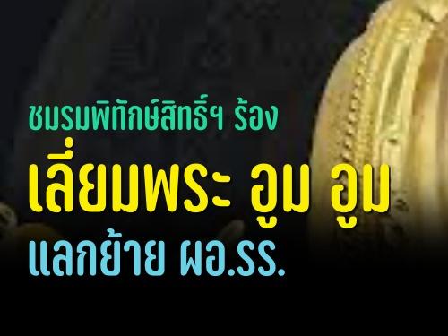 ชมรมพิทักษ์สิทธิผู้บริหาร ครูและบุคลากรทางการศึกษาแห่งประเทศไทย ร้องเรียนเรื่องให้นำพระเครื่องเลี่ยมทองแลกย้าย ผอ.รร.