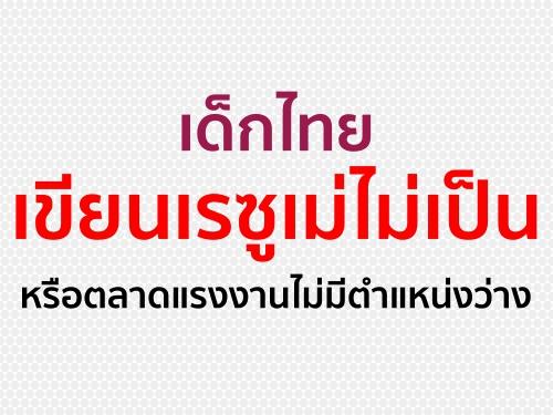 เด็กไทยเขียนเรซูเม่ไม่เป็นหรือตลาดแรงงานไม่มีตำแหน่งว่าง