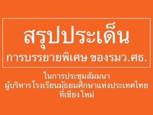 สรุปประเด็นการบรรยายพิเศษ ของรมว.ศธ. ในการประชุมสัมมนาผู้บริหารโรงเรียนมัธยมศึกษาแห่งประเทศไทย ที่เชียงใหม่