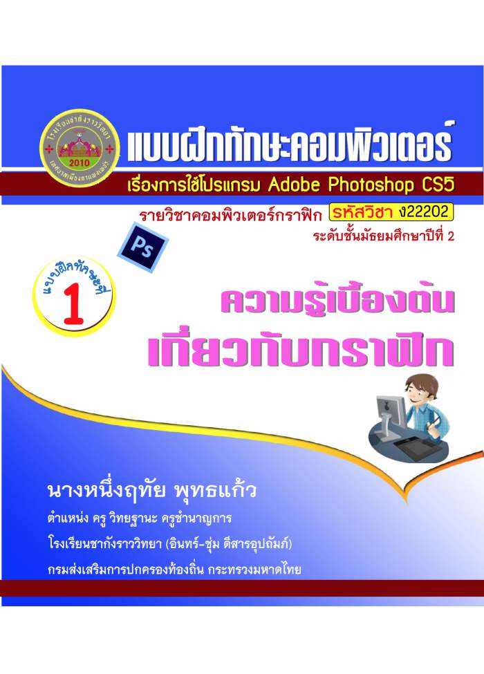 แบบฝึกทักษะคอมพิวเตอร์ เรื่องการใช้โปรแกรม Adobe Photoshop CS5 ผลงานครูหนึ่งฤทัย พุทธแก้ว