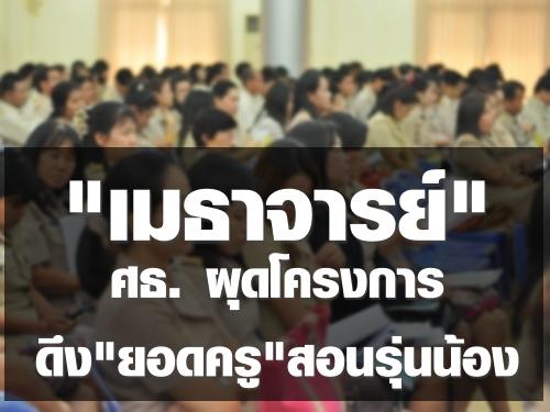 """ผุด """"เมธาจารย์"""" คล้าย Teacher Academy ของสิงคโปร์ ดึง""""ยอดครู""""สอนรุ่นน้อง"""
