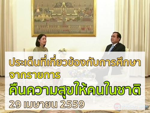 ประเด็นที่เกี่ยวข้องกับการศึกษา จากรายการคืนความสุขให้คนในชาติ 29 เมษายน 2559