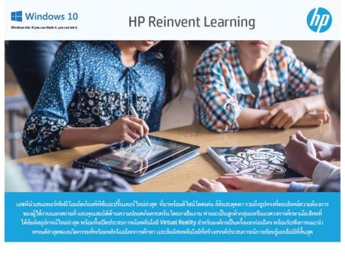 เชิญร่วมโครงการสัมมนาฟรีโดย HP และ Microsoft ที่ จ.เชียงใหม่ 30 พ.ย.60 นี้