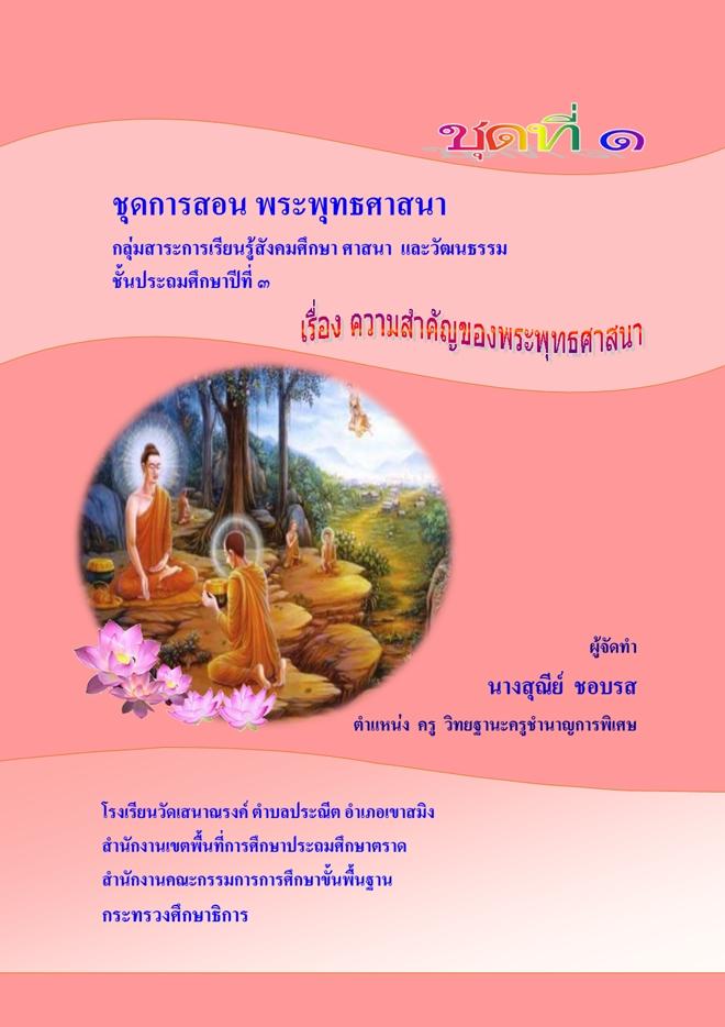 ชุดการสอน พระพุทธศาสนา ป.3 เรื่อง ความสำคัญของพระพุทธศาสนา ผลงานครูสุณีย์  ชอบรส