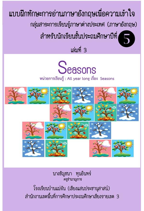 แบบฝึกทักษะการอ่านภาษาอังกฤษเพื่อความเข้าใจ ป.5 เรื่อง Seasons ผลงานครูชัญชนา ทุนอินทร์