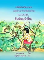 หนังสือส่งเสริมการอ่าน ภาษาไทย ป.3 ต้นน้อยหน่าที่รัก ผลงานครูเสาวรส สุขกาย
