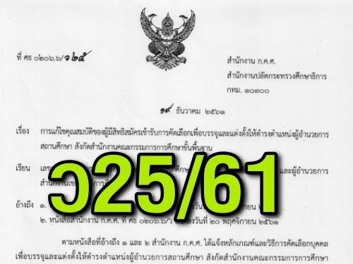 ว25/61 การแก้ไขคุณสมบัติของผู้มีสิทธิสมัครเข้ารับการคัดเลือกเพื่อบรรจุและแต่งตั้งให้ดำรงตำแหน่งผู้อำนวยการสถานศึกษา สังกัดสพฐ.