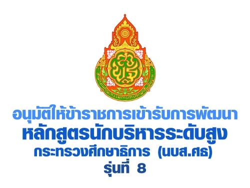 อนุมัติให้ข้าราชการเข้ารับการพัฒนาหลักสูตรนักบริหารระดับสูง กระทรวงศึกษาธิการ (นบส.ศธ) รุ่นที่ 8