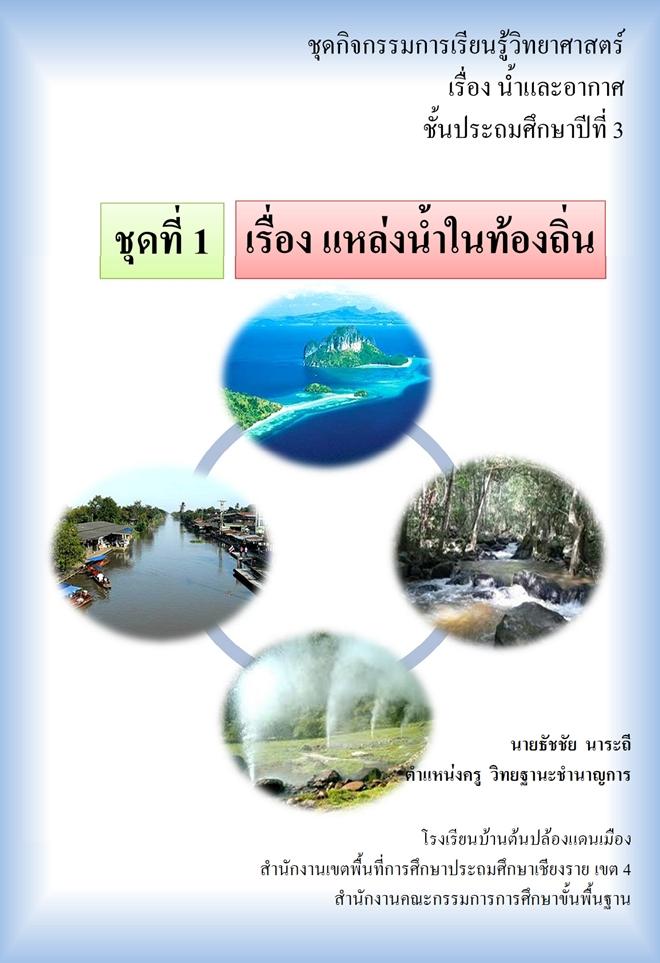 ชุดกิจกรรมการเรียนรู้วิทยาศาสตร์ เรื่อง น้ำและอากาศ ผลงานครูธัชชัย นาระถี