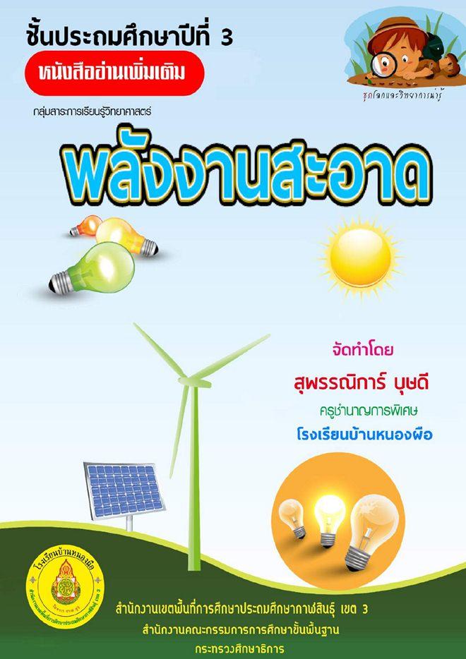 หนังสืออ่านเพิ่มเติม วิทยาศาสตร์ ป.3 เรื่อง พลังงานสะอาด ผลงานครูสุพรรณิการ์ บุษดี