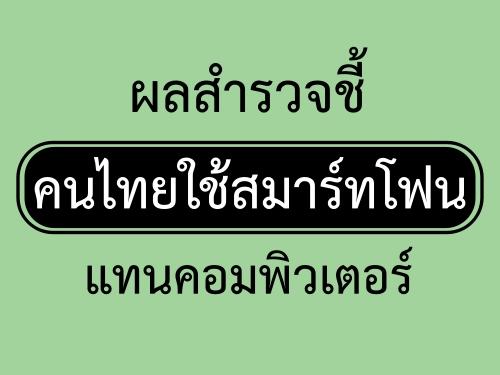 ผลสำรวจชี้คนไทยใช้สมาร์ทโฟนแทนคอมฯ