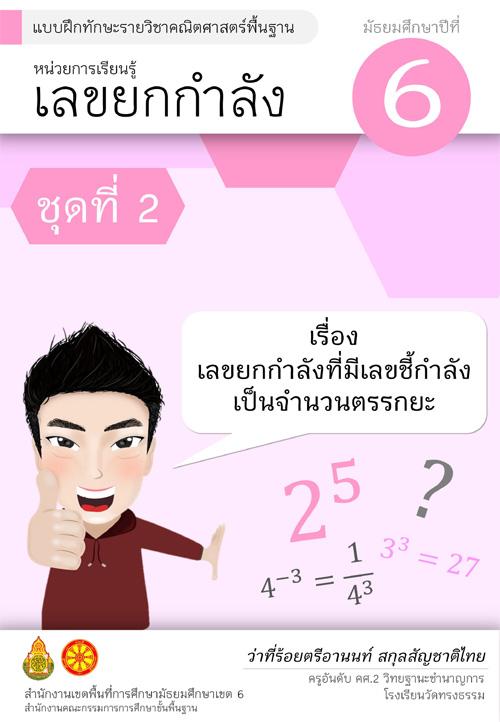 แบบฝึกทักษะรายวิชาคณิตศาสตร์พื้นฐาน เรื่อง เลขยกกำลังที่มีเลขชี้กำลังเป็นจำนวนตรรกยะ ชั้นม.6 ผลงานว่าที่ร้อยตรีอานนท์ สกุลสัญชาติไทย