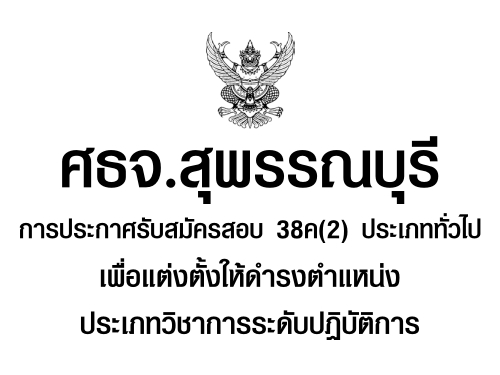 ศธจ.สุพรรณบุรี การประกาศรับสมัครสอบ 38ค(2) ประเภททั่วไป เพื่อแต่งตั้งให้ดำรงตำแหน่ง ประเภทวิชาการระดับปฏิบัติการ