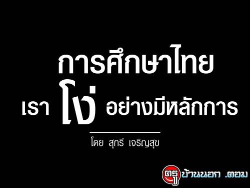 การศึกษาไทย เราโง่อย่างมีหลักการ