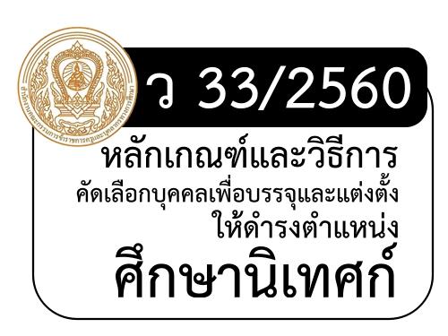 ว 33/2560 หลักเกณฑ์และวิธีการคัดเลือกบุคคลเพื่อบรรจุและแต่งตั้งให้ดำรงตำแหน่งศึกษานิเทศก์