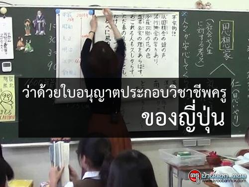 ว่าด้วยใบอนุญาตประกอบวิชาชีพครูของญี่ปุ่น