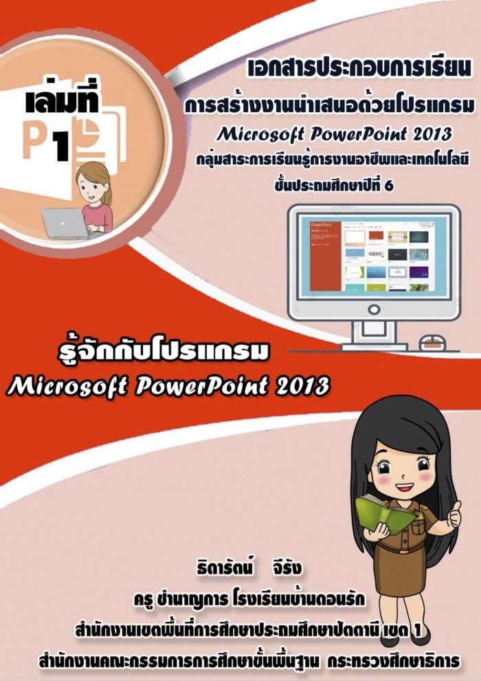 เอกสารประกอบการเรียน การสร้างงานนาเสนอด้วยโปรแกรม Microsoft PowerPoint 2013 ผลงานครูธิดารัตน์ จีรัง