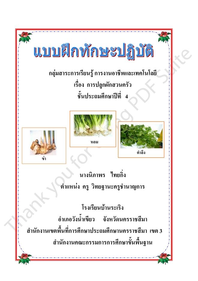 แบบฝึกทักษะปฏิบัติ เรื่อง การปลูกผักสวนครัว (ป.4) ผลงานครูนิภาพร ไทยกิ่ง