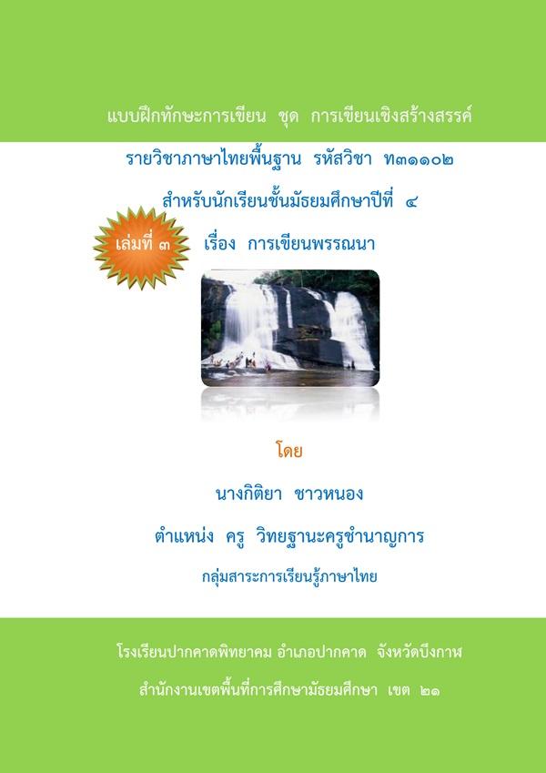รายงานการพัฒนาแบบฝึกทักษะการเขียน โดยใช้แบบฝึกทักษะการเขียน ม.4 ผลงานครูกิติยา  ชาวหนอง
