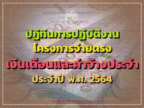 ปฏิทินการปฏิบัติงานโครงการจ่ายตรงเงินเดือนและค่าจ้างประจำ ประจำปี พ.ศ. 2564