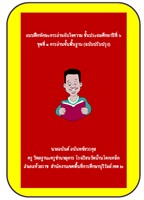 เผยแพร่ผลงานทางวิชาการ การอ่านจับใจความชั้นประถมศึกษาปีที่ 6(ภาษาไทย) ผลงานครูอนันต์ อนันทชัยวรกุล