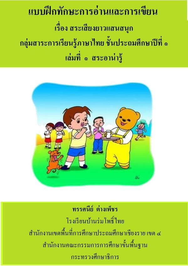 แบบฝึกทักษะการอ่านและการเขียน ภาษาไทย ป.1 เรื่อง สระเสียงยาวแสนสนุก ผลงานครูทรรศนีย์ ต่างเพ็ชร