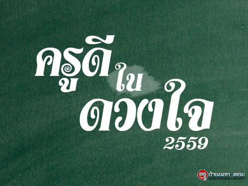 """โครงการ """"ครูดีในดวงใจ"""" ครั้งที่ 13 พ.ศ.2559"""