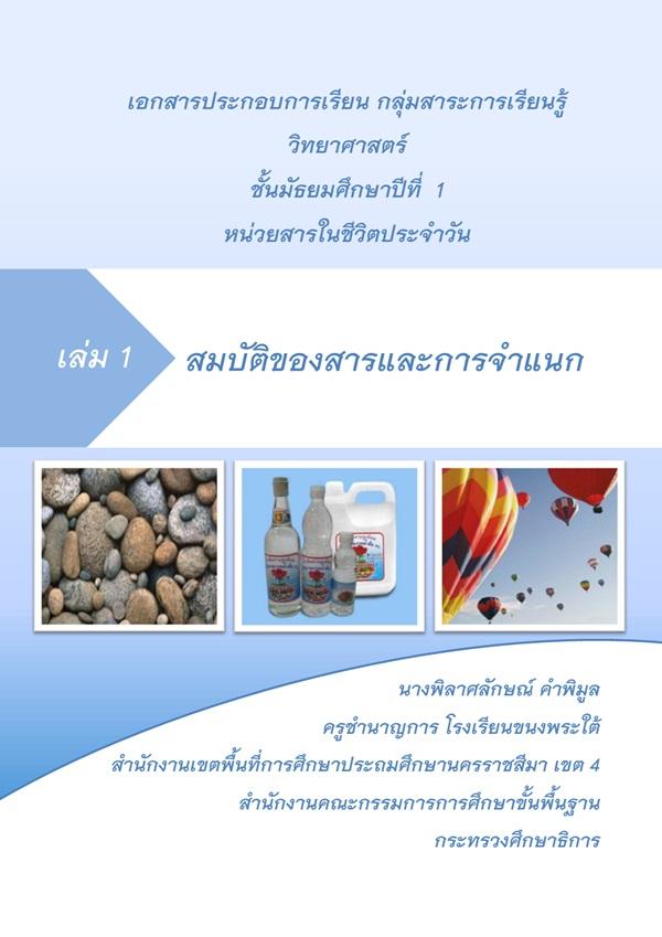 เอกสารประกอบการสอน  กลุ่มสาระการเรียนรู้วิทยาศาสตร์  ม.1 ผลงานครูพิลาศลักษณ์ คำพิมูล