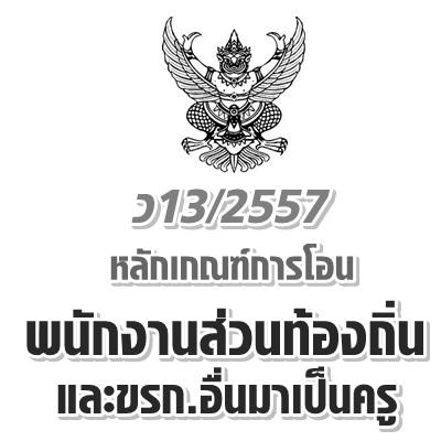 ว13/2557 หลักเกณฑ์วิธีการโอนพนักงานส่วนท้องถิ่นและขรก.อื่นมาเป็นครู