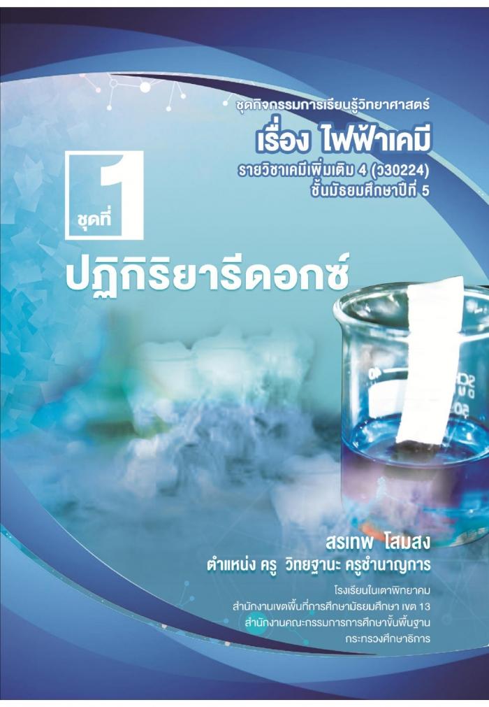 ชุดกิจกรรมการเรียนรู้วิทยาศาสตร์ รายวิชาเคมีเพิ่มเติม 4 (ว30224) เรื่อง ไฟฟ้าเคมี ผลงานครูสรเทพ โสมสง