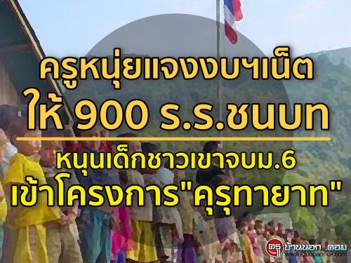 """ครูหนุ่ยแจงงบฯเน็ตให้ 900 ร.ร.ชนบท-หนุนเด็กชาวเขาจบม.6เข้าโครงการ""""คุรุทายาท"""""""