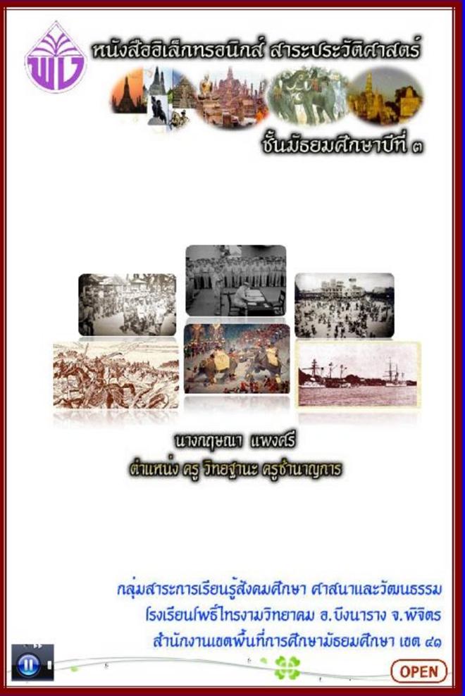 หนังสืออิเล็กทรอนิกส์  สาระประวัติศาสตร์ ม.3 ผลงานครูกฤษณา แพงศรี