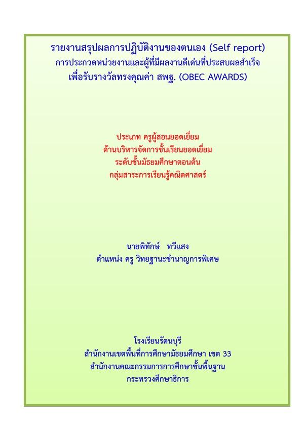 รายงานสรุปผลการปฏิบัติงานของตนเอง(Self report) OBEC AWARS ด้านการบริหารจัดการ ผลงานครูพิทักษ์ ทวีแสง