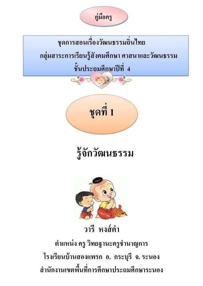 """ชุดการสอนเรื่องวัฒนธรรมถิ่นไทย """"รู้จักวัฒนธรรม"""" ผลงานครูวารี  หงส์คำ"""