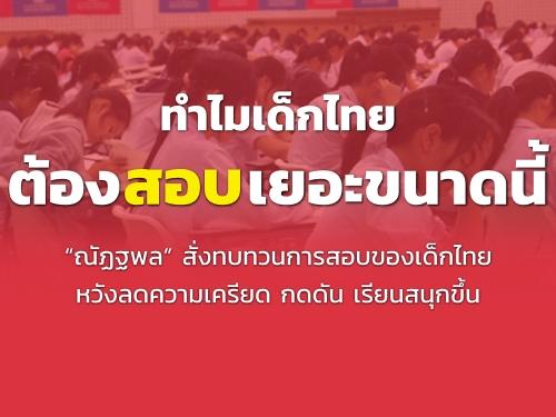 """""""ณัฏฐพล"""" สั่งทบทวนการสอบของเด็กไทย หวังลดความเครียด กดดัน เรียนสนุกขึ้น"""