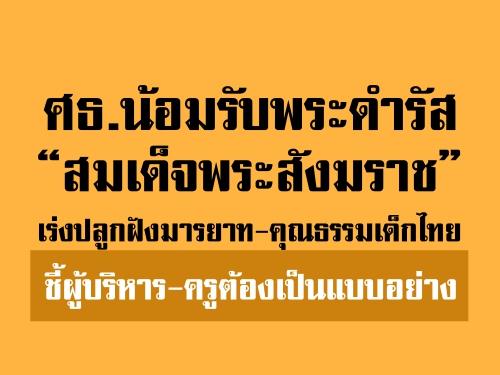 ศธ.น้อมรับพระดำรัสเร่งปลูกฝังมารยาท-คุณธรรมเด็กไทย ชี้ผู้บริหาร-ครูต้องเป็นแบบอย่าง