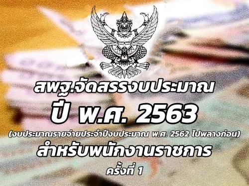 สพฐ.จัดสรรงบประมาณรายจ่ายปี พ.ศ. 2563 ค่าตอบแทนพนักงานราชการ ครั้งที่ 1