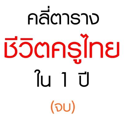 คลี่ตารางชีวิต ครูไทยใน 1 ปี (จบ)