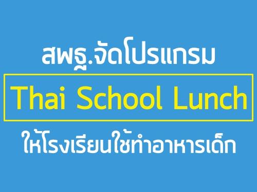 สพฐ.จัดโปรแกรม Thai School Lunch ให้โรงเรียนใช้ทำอาหารเด็ก