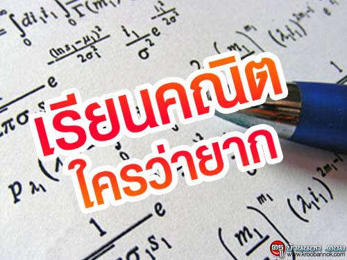 เรียนคณิต ใครว่ายาก