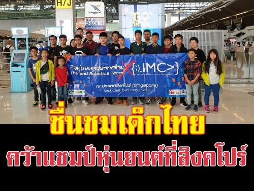 ชื่นชมเด็กไทย คว้าแชมป์หุ่นยนต์ที่สิงคโปร์