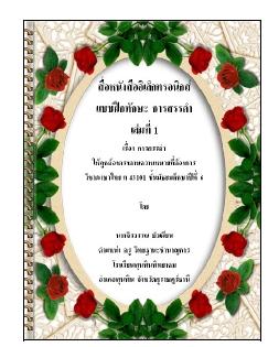 สื่อหนังสืออิเล็กทรอนิกส์ แบบฝึกทักษะ การสรรคำ  วิชาภาษาไทย ม.6 ผลงานครูจิรวรรณ บัวเผียน