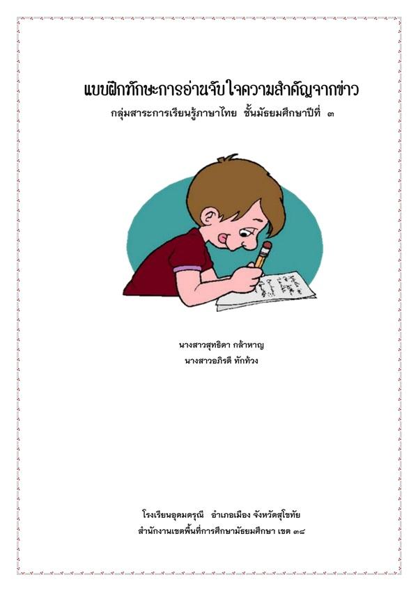 แบบฝึกทักษะการอ่านจับใจความสำคัญจากข่าว ภาษาไทย ม.3 ผลงาน น.ส.สุทธิดา กล้าหาญและน.ส.อภิรดี  ทักท้วง