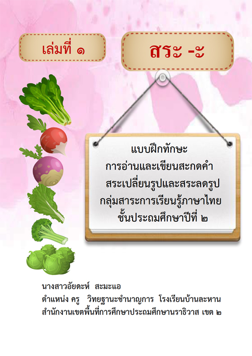 แบบฝึกเสริมทักษะการอ่านและการเขียนสะกดคำสระเปลี่ยนรูปและสระลดรูป กลุ่มสาระการเรียนรู้ภาษาไทย ชั้นประถมศึกษาปีที่ 2 ผลงานครูอัยดะห์ สะมะแอ