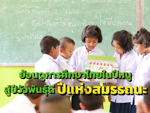 ย้อนดูการศึกษาไทยในปีหนู สู่ปีวัวพันธุ์ดี ปีแห่งสมรรถนะ
