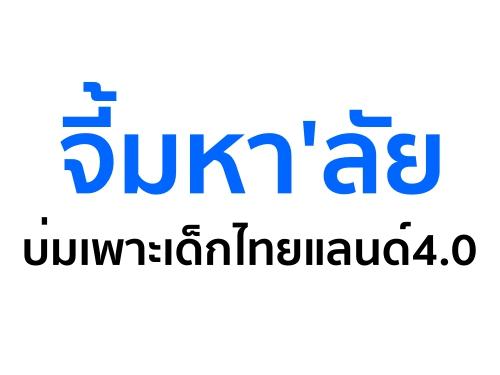 """จี้มหา""""ลัยบ่มเพาะเด็กไทยแลนด์4.0"""