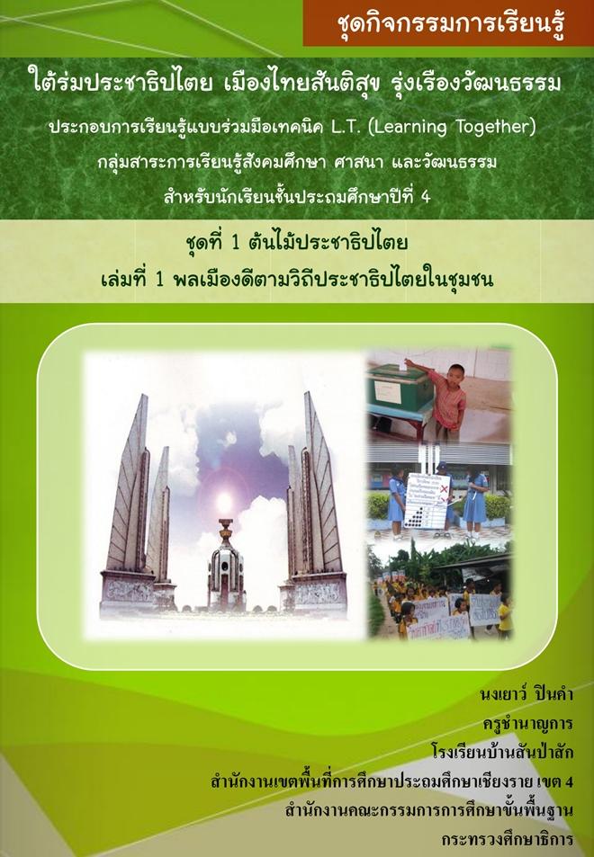 """ชุดกิจกรรมการเรียนรู้ """"ใต้ร่มประชาธิปไตย เมืองไทยสันติสุข รุ่งเรืองวัฒนธรรม"""" ผลงานครูนงเยาว์ ปินคำ"""