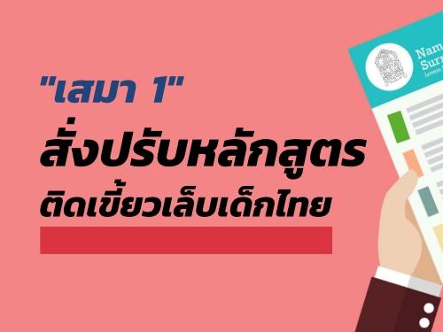 """""""เสมา 1"""" สั่งปรับหลักสูตร ติดเขี้ยวเล็บเด็กไทย"""