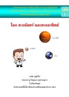 เอกสารประกอบการเรียนรู้ เรื่อง ปรากฏการณ์ของโลกและเทคโนโลยีอวกาศ ผลงานครูอรทัย บุญโปร่ง